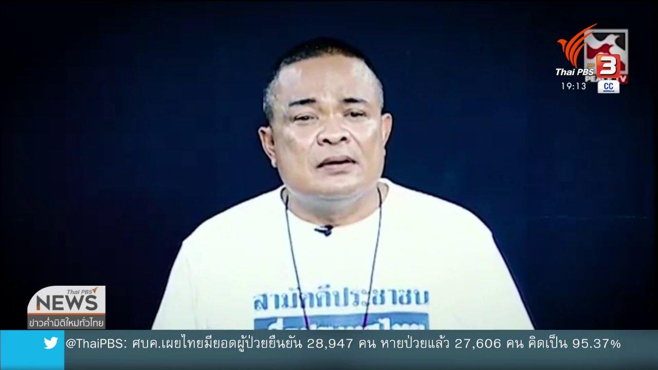 """ข่าวค่ำ มิติใหม่ทั่วไทย - """"จตุพร"""" ประกาศลาออกประธาน นปช."""