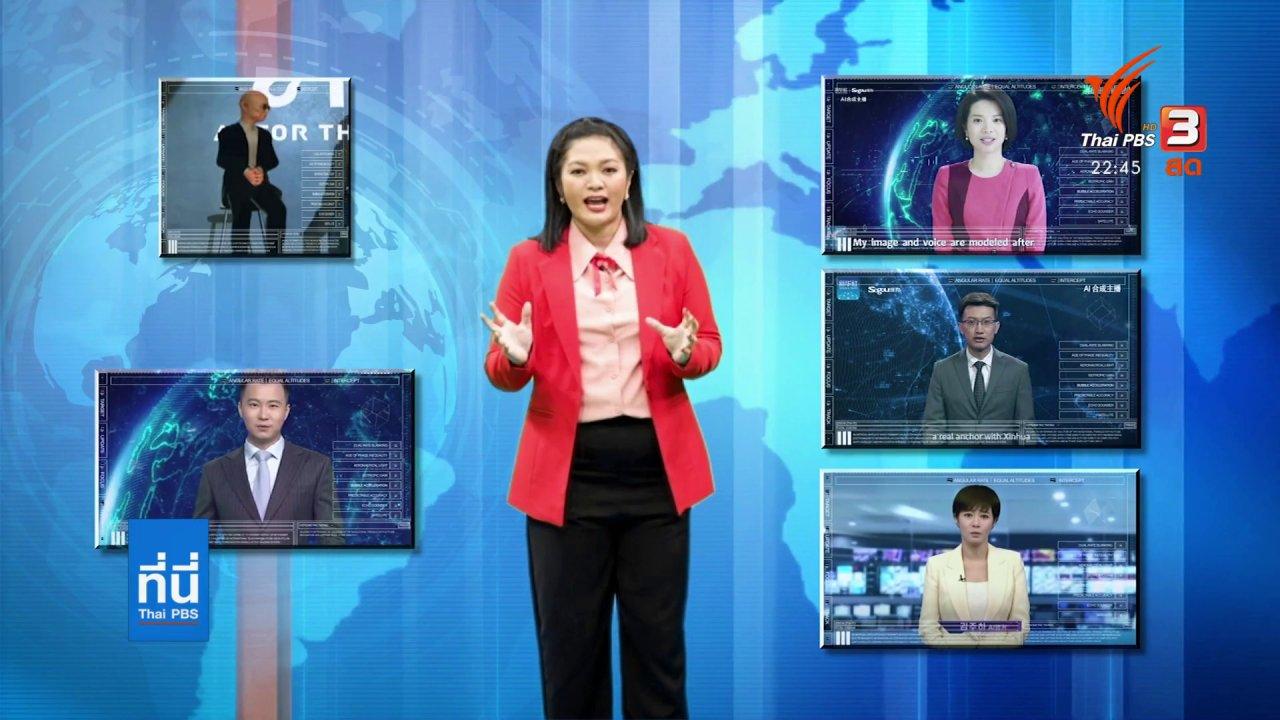 """ที่นี่ Thai PBS - รู้ทันเทคโนโลยี """"AI"""" และ """"Deep fake"""""""
