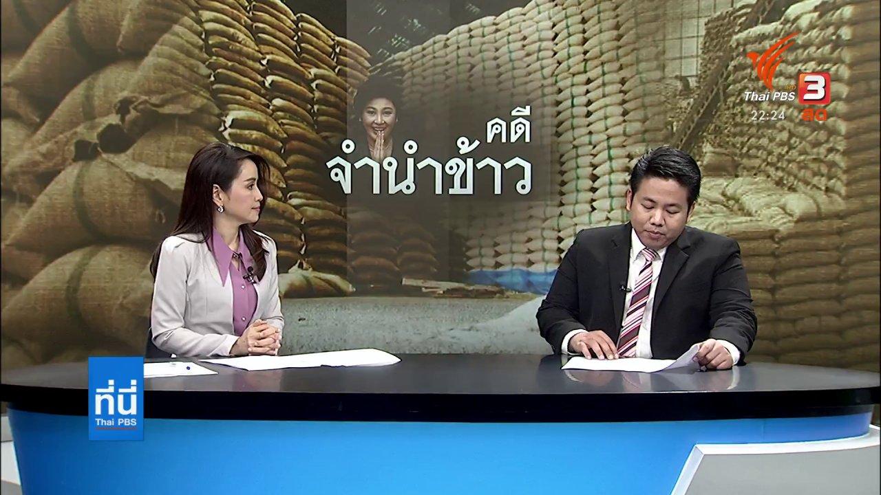 """ที่นี่ Thai PBS - เพิกถอนคำสั่ง """"ยิ่งลักษณ์ ชินวัตร"""" ไม่ต้องชดใช้ 35,000 ล้านบาท"""