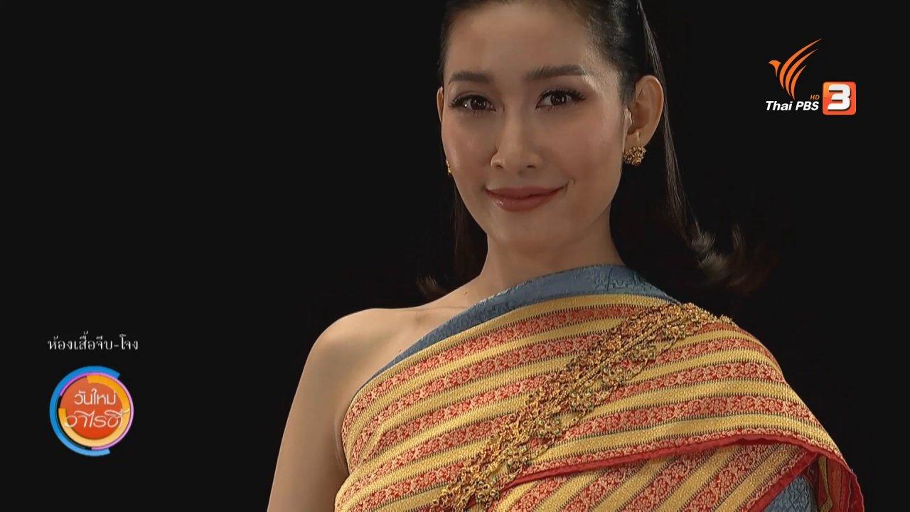 วันใหม่วาไรตี้ - วันใหม่วาไรตี้วันหยุด : ชุดไทยในแต่ละรัชกาล สมัยรัตนโกสินทร์