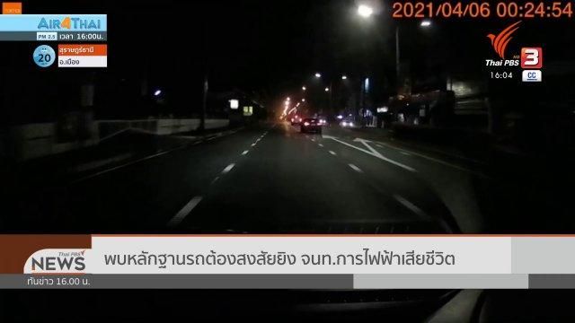 พบหลักฐานรถต้องสงสัยยิง จนท.การไฟฟ้าเสียชีวิต