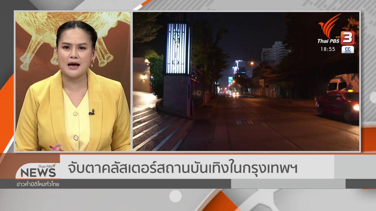 ข่าวค่ำ มิติใหม่ทั่วไทย - จับตาคลัสเตอร์สถานบันเทิงในกรุงเทพฯ