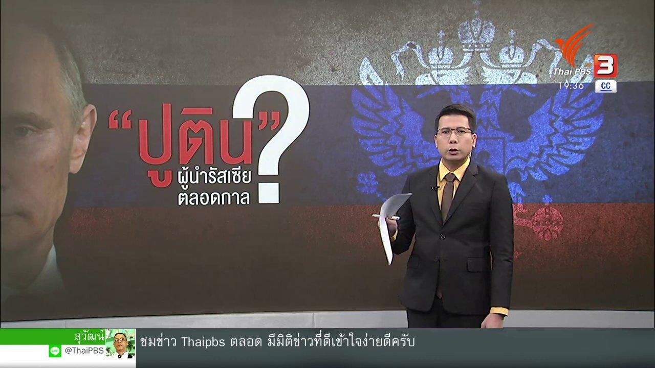 """ข่าวค่ำ มิติใหม่ทั่วไทย - วิเคราะห์สถานการณ์ต่างประเทศ : """"ปูติน"""" : ประธานาธิบดีรัสเซียตลอดกาล ?"""