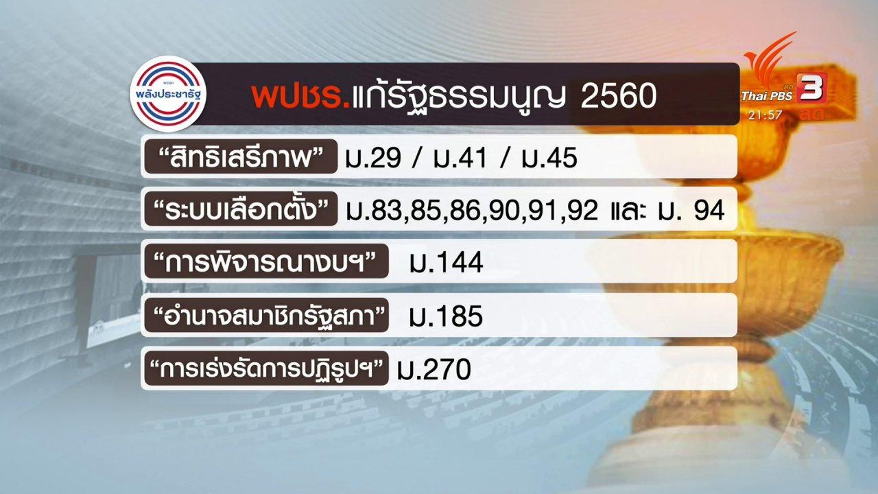 ที่นี่ Thai PBS - พรรคร่วมรัฐบาลเห็นต่าง แก้รัฐธรรมนูญ
