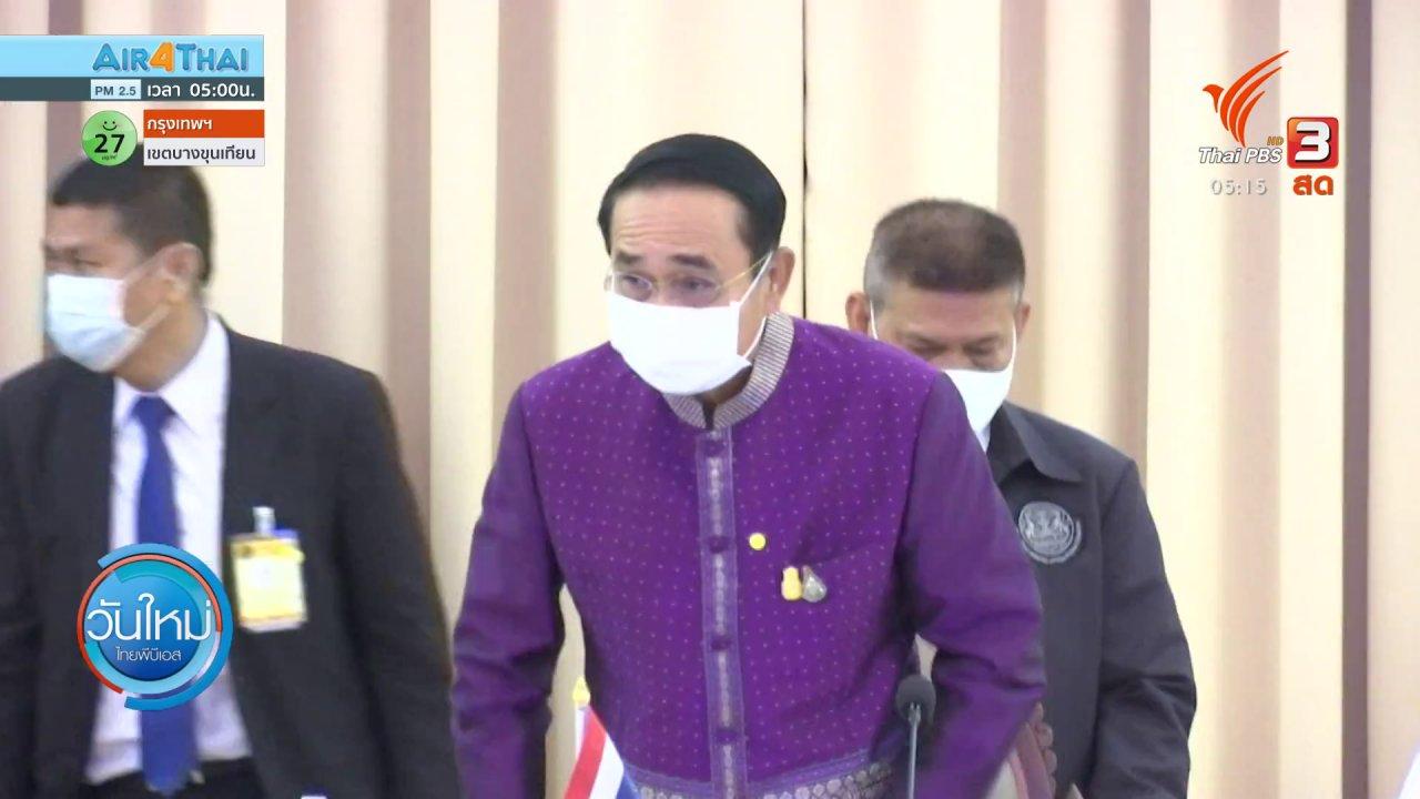 วันใหม่  ไทยพีบีเอส - รัฐมนตรีลาประชุม กักตัว 14 วัน