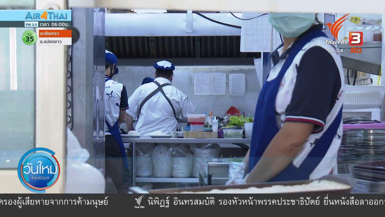 วันใหม่  ไทยพีบีเอส - กินอยู่รู้รอบ : ยื่นทบทวนขยายเวลาปิดร้านอาหาร
