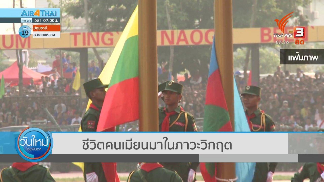วันใหม่  ไทยพีบีเอส - ทันโลกกับ Thai PBS World : ชีวิตคนเมียนมาในภาวะวิกฤต