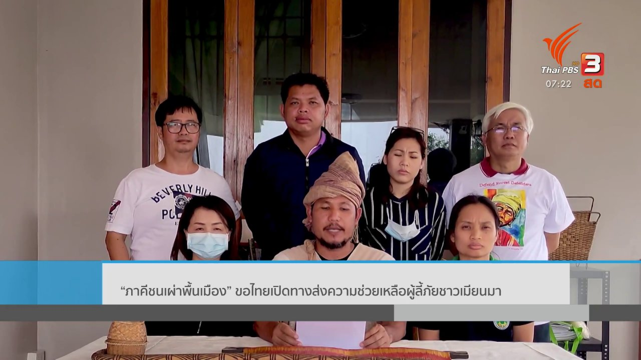"""วันใหม่  ไทยพีบีเอส - C-Site Focus พิกัดข่าว : """"ภาคีชนเผ่าพื้นเมือง"""" ขอไทยเปิดทางส่งความช่วยเหลือผู้ลี้ภัยชาวเมียนมา"""