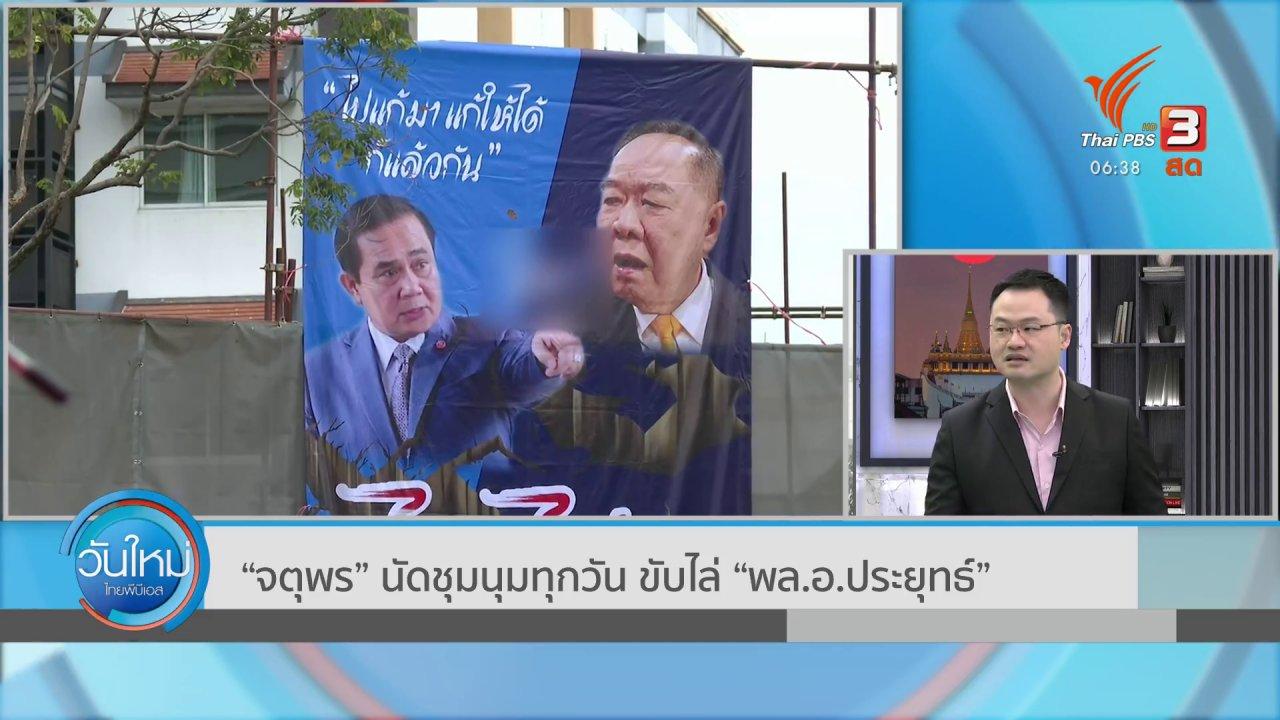 """วันใหม่  ไทยพีบีเอส - มุม(การ)เมือง : """"จตุพร"""" นัดชุมนุมทุกวัน ขับไล่ """"พล.อ.ประยุทธ์"""""""
