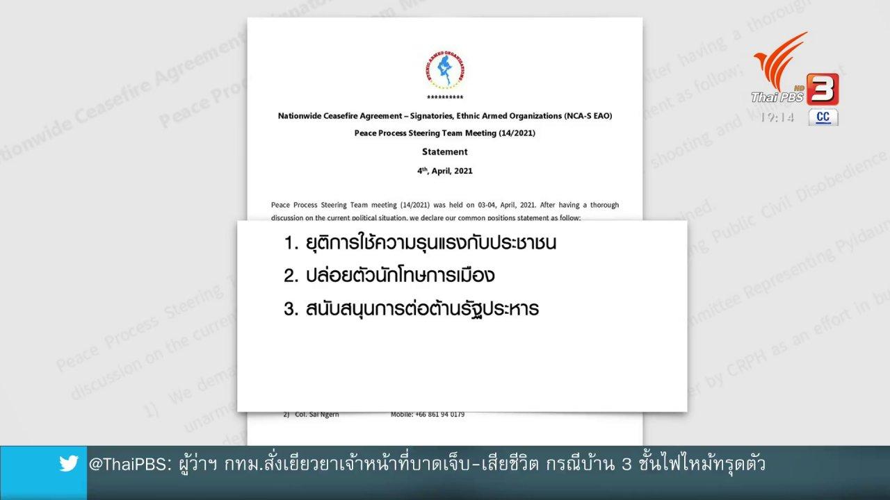 ข่าวค่ำ มิติใหม่ทั่วไทย - วิเคราะห์สถานการณ์ต่างประเทศ : ถอดนัยกลุ่มชาติพันธุ์หนุนประท้วง – ต้านรัฐประหาร