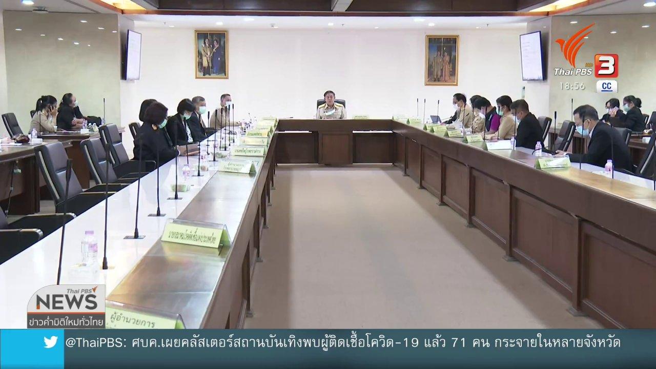 ข่าวค่ำ มิติใหม่ทั่วไทย - ตรวจคัดกรองเชิงรุกคลัสเตอร์ทองหล่อ
