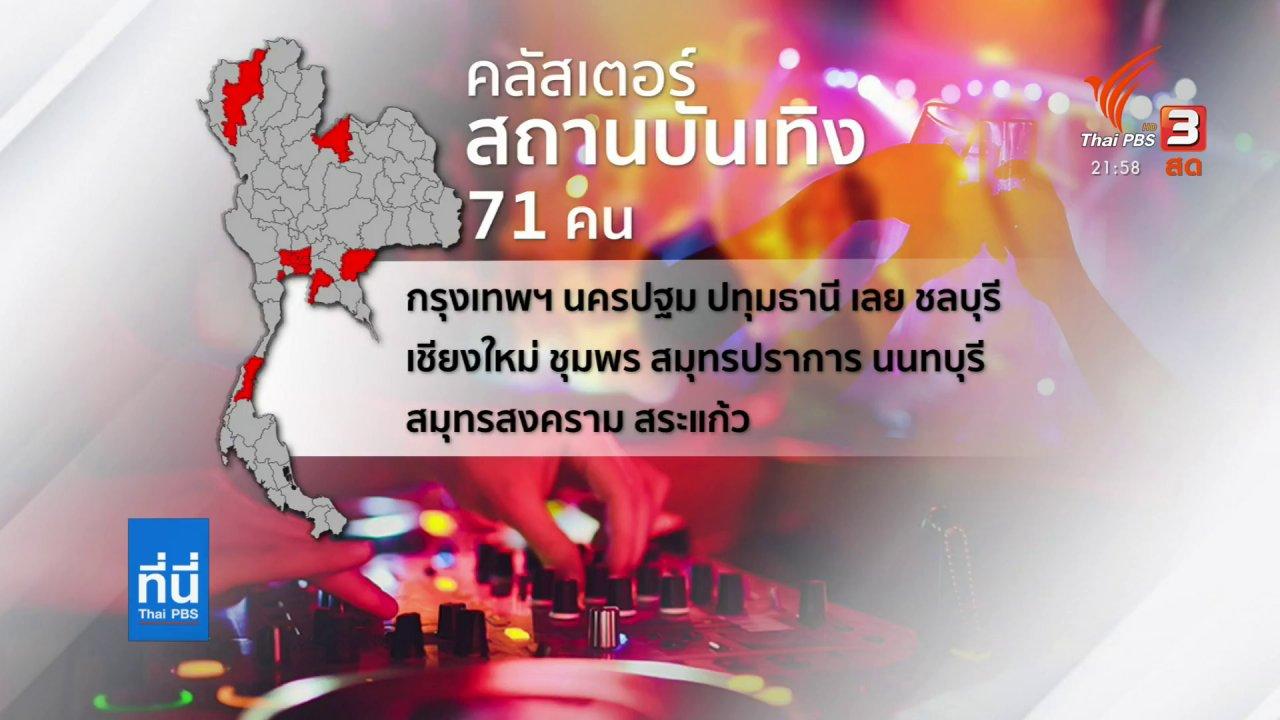 """ที่นี่ Thai PBS - คลัสเตอร์ใหม่ 3 กลุ่ม """"อนุทิน"""" ห่วงทองหล่อติดเชื้ออัตราสูง"""