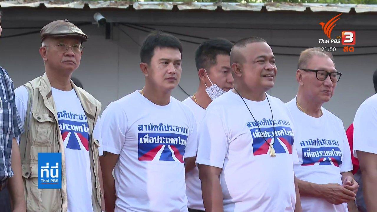 """ที่นี่ Thai PBS - """"จตุพร"""" ชุมนุม ย้ำจุดยืนไล่ พล.อ.ประยุทธ์"""