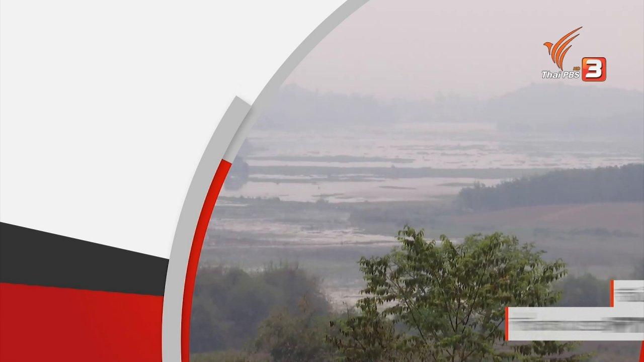 สถานีประชาชน - สถานีร้องเรียน : สภาทนายความ แก้ปัญหาพิพาทที่ดินกว่า 300 ไร่ จ.เชียงราย