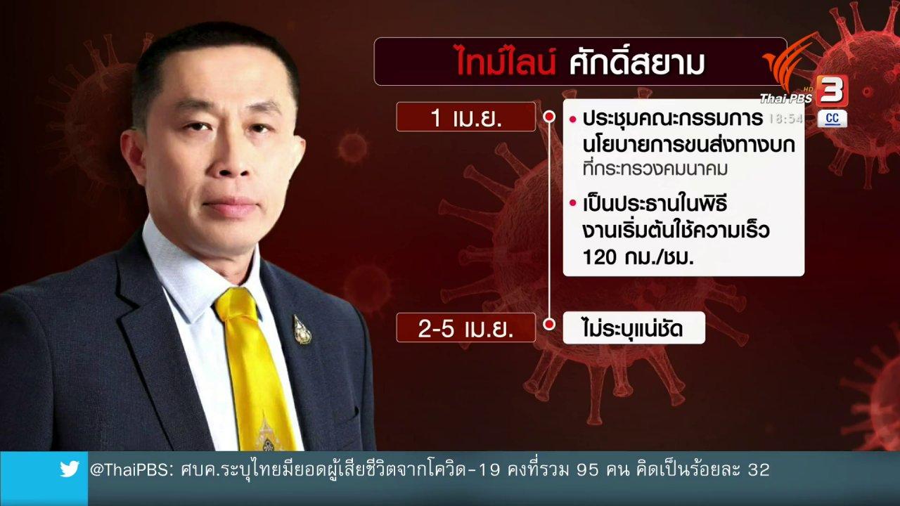 """ข่าวค่ำ มิติใหม่ทั่วไทย - ไทม์ไลน์ """"ศักดิ์สยาม"""" ก่อนพบติดเชื้อ"""