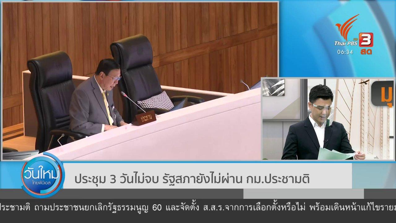 วันใหม่  ไทยพีบีเอส - มุม(การ)เมือง : ประชุม 3 วันไม่จบ รัฐสภายังไม่ผ่าน กม.ประชามติ