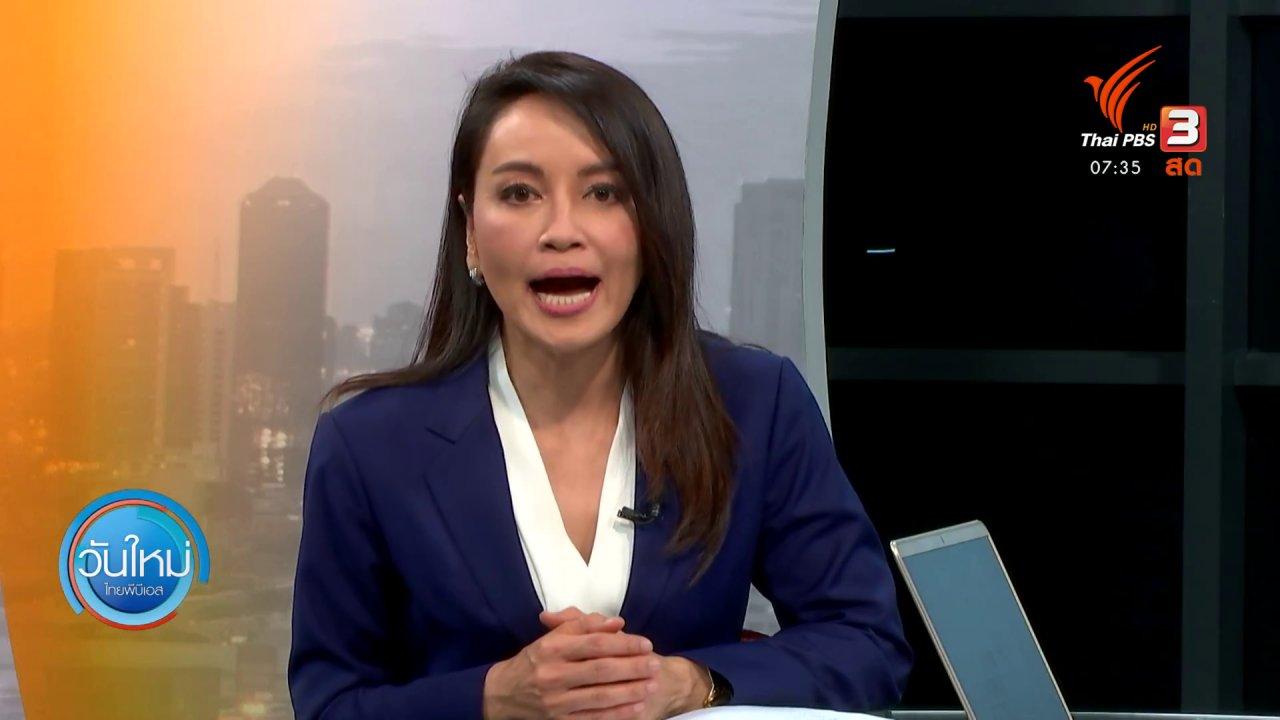 """วันใหม่  ไทยพีบีเอส - ทันโลกกับ Thai PBS World : """"ไป๊ ตะกน"""" ดาราเมียนมาถูกคุมตัว"""