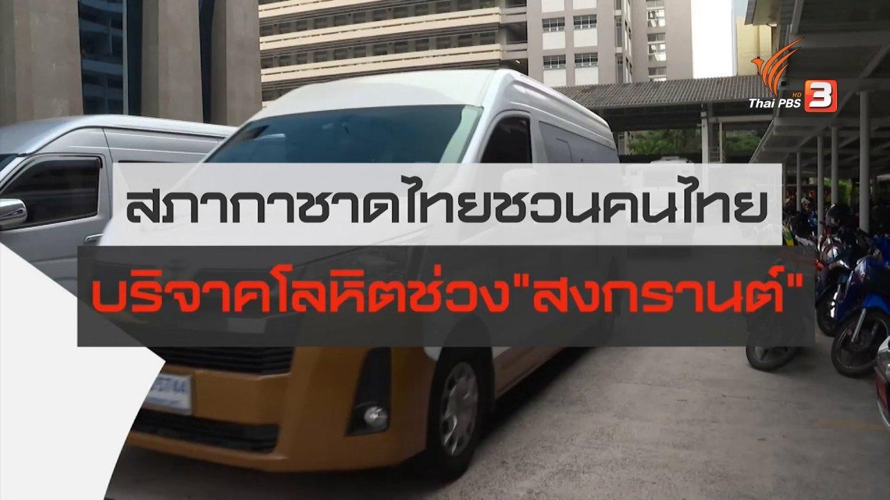 """สถานีประชาชน - สถานีร้องเรียน : สภากาชาดไทยชวนคนไทย บริจาคโลหิตช่วง """"สงกรานต์"""""""
