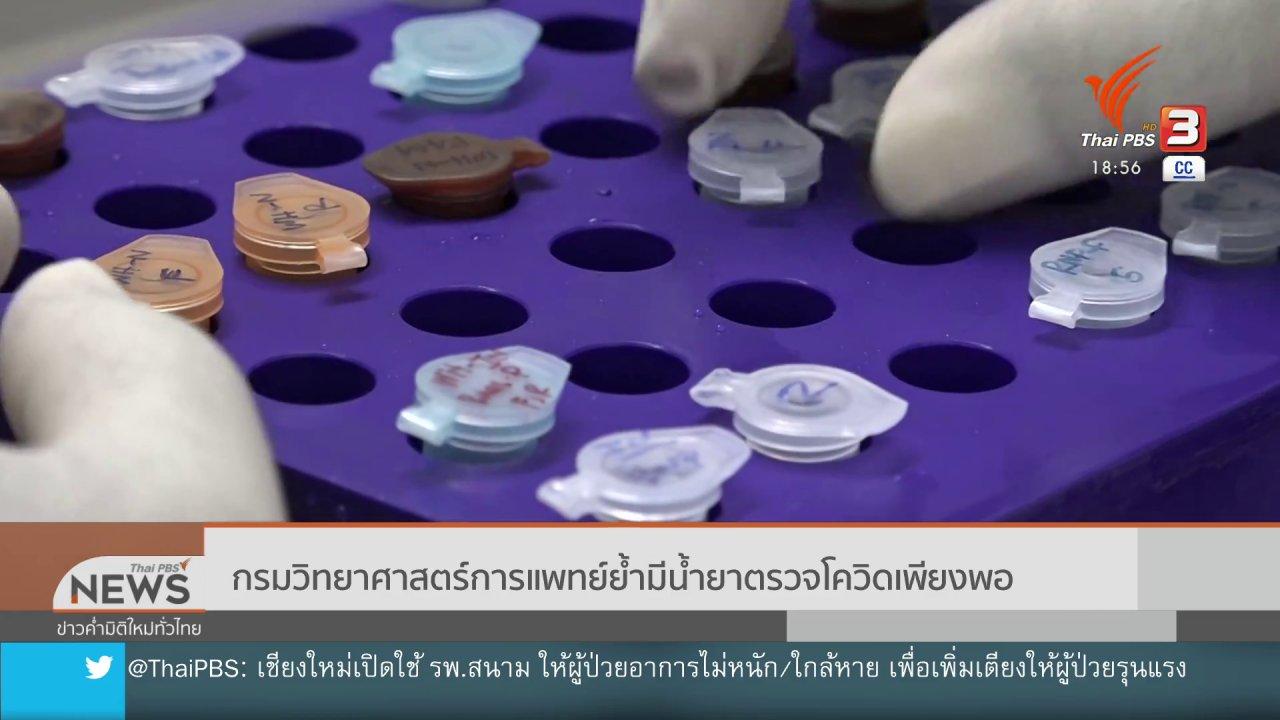ข่าวค่ำ มิติใหม่ทั่วไทย - กรมวิทยาศาสตร์การแพทย์ย้ำมีน้ำยาตรวจโควิดเพียงพอ
