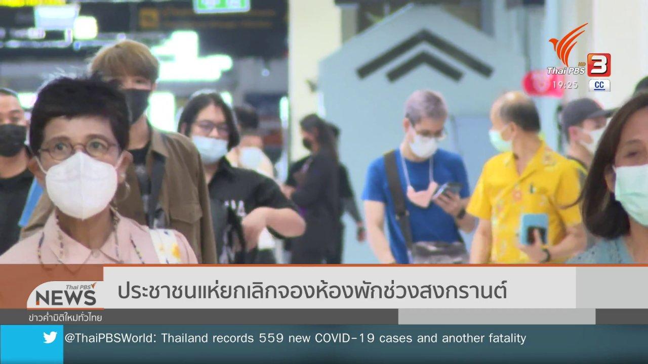 ข่าวค่ำ มิติใหม่ทั่วไทย - ประชาชนแห่ยกเลิกจองห้องพักช่วงสงกรานต์