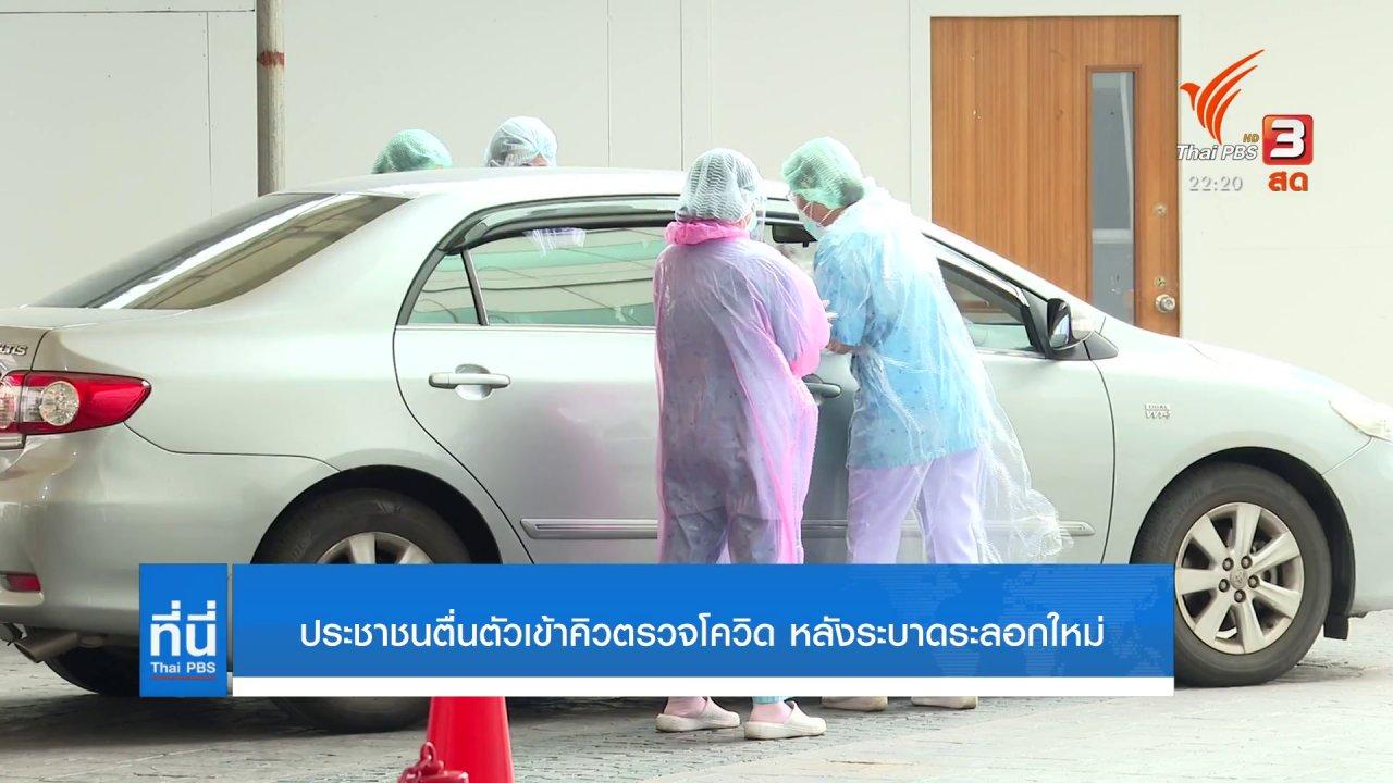 ที่นี่ Thai PBS - ประชาชนตื่นตัว เข้าคิวตรวจโควิด หลังระบาดระลอกใหม่