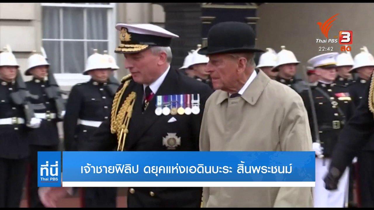 ที่นี่ Thai PBS - เจ้าชายฟิลิป ดยุคแห่งเอดินบะระ สิ้นพระชนม์