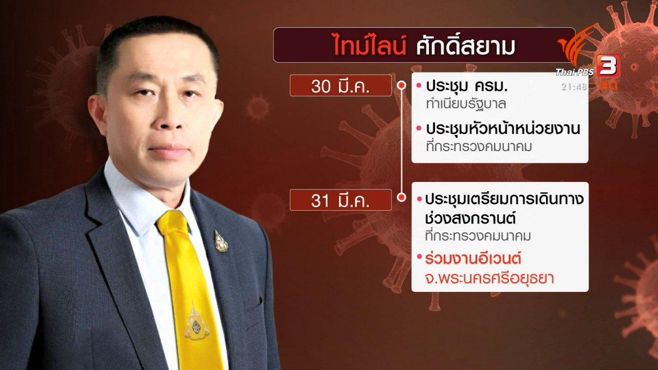 ที่นี่ Thai PBS - พบเชื้อกลายพันธุ์ย่านทองหล่อ สายพันธุ์อังกฤษ