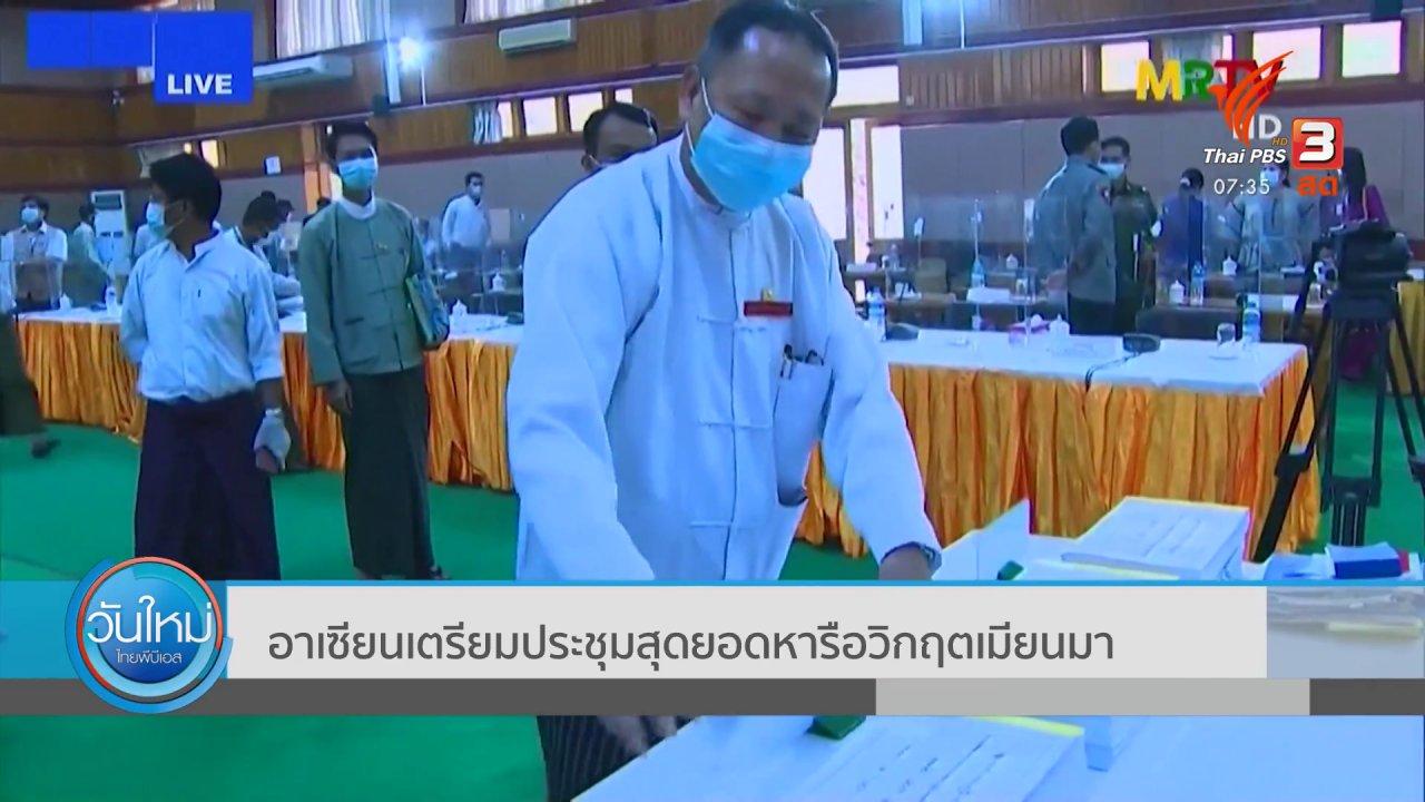 วันใหม่  ไทยพีบีเอส - ทันโลกกับ Thai PBS World : อาเซียนเตรียมประชุมสุดยอดหารือวิกฤตเมียนมา