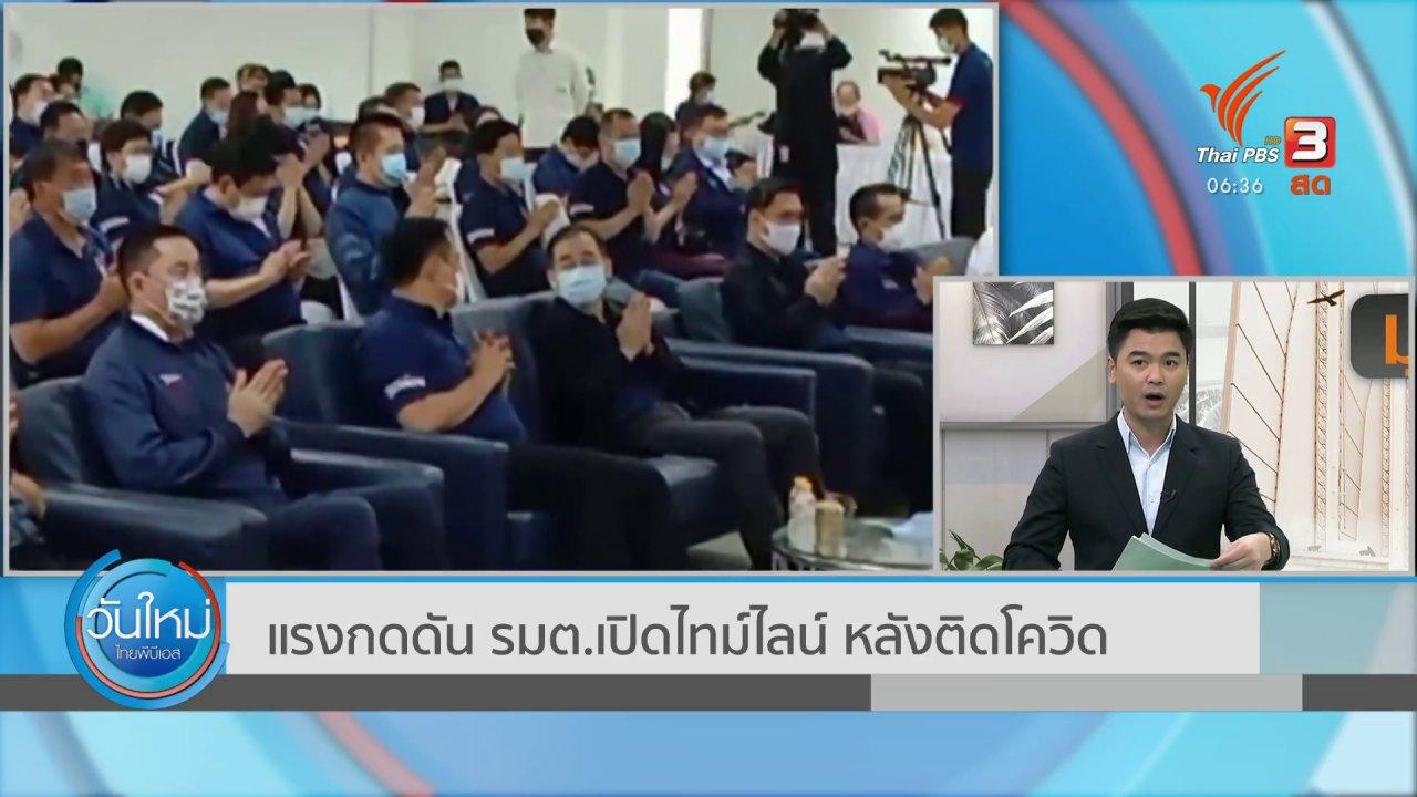 วันใหม่  ไทยพีบีเอส - มุม(การ)เมือง : แรงกดดัน รมต.เปิดไทม์ไลน์ หลังติดโควิด
