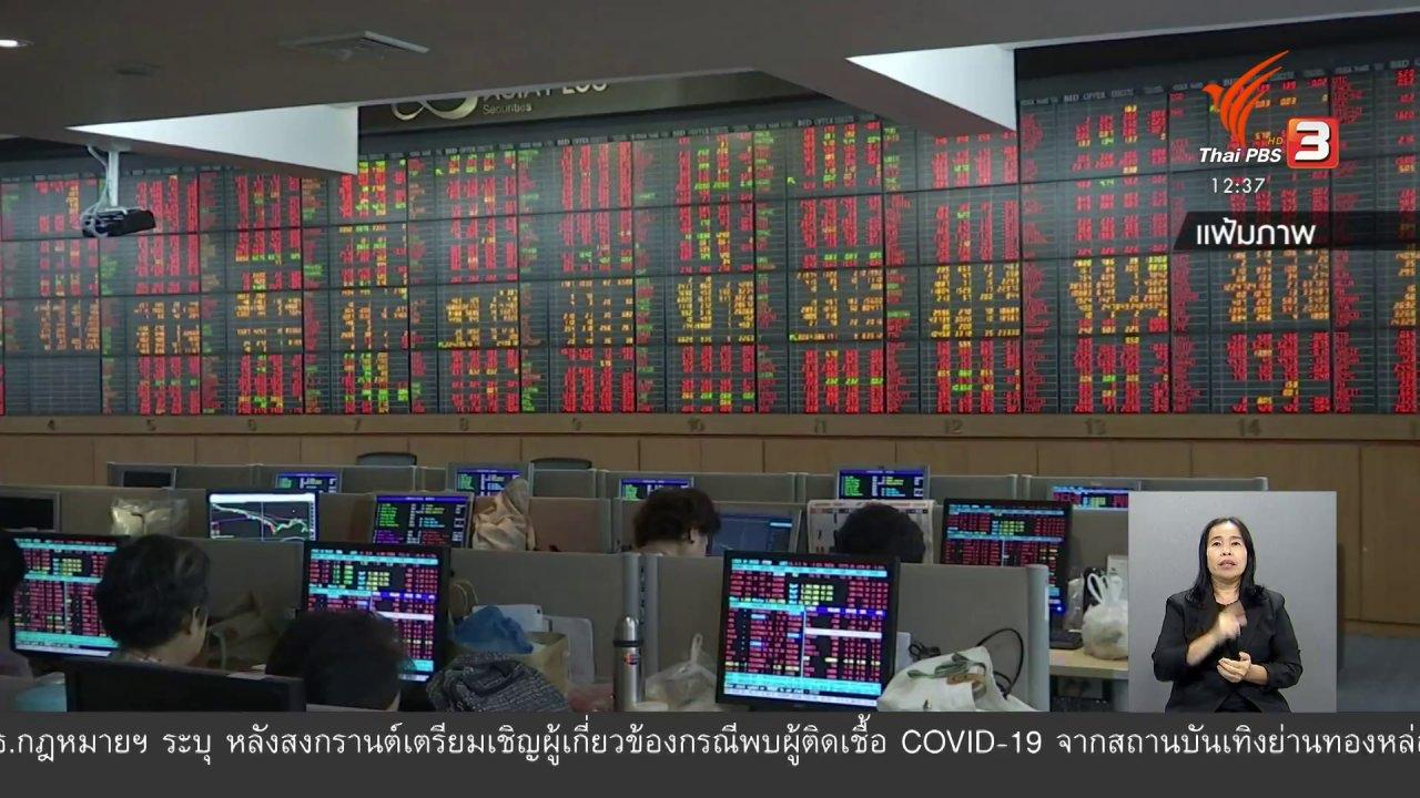 จับตาสถานการณ์ - วัคซีนเศรษฐกิจ : โควิด-19 กระทบเศรษฐกิจไทย