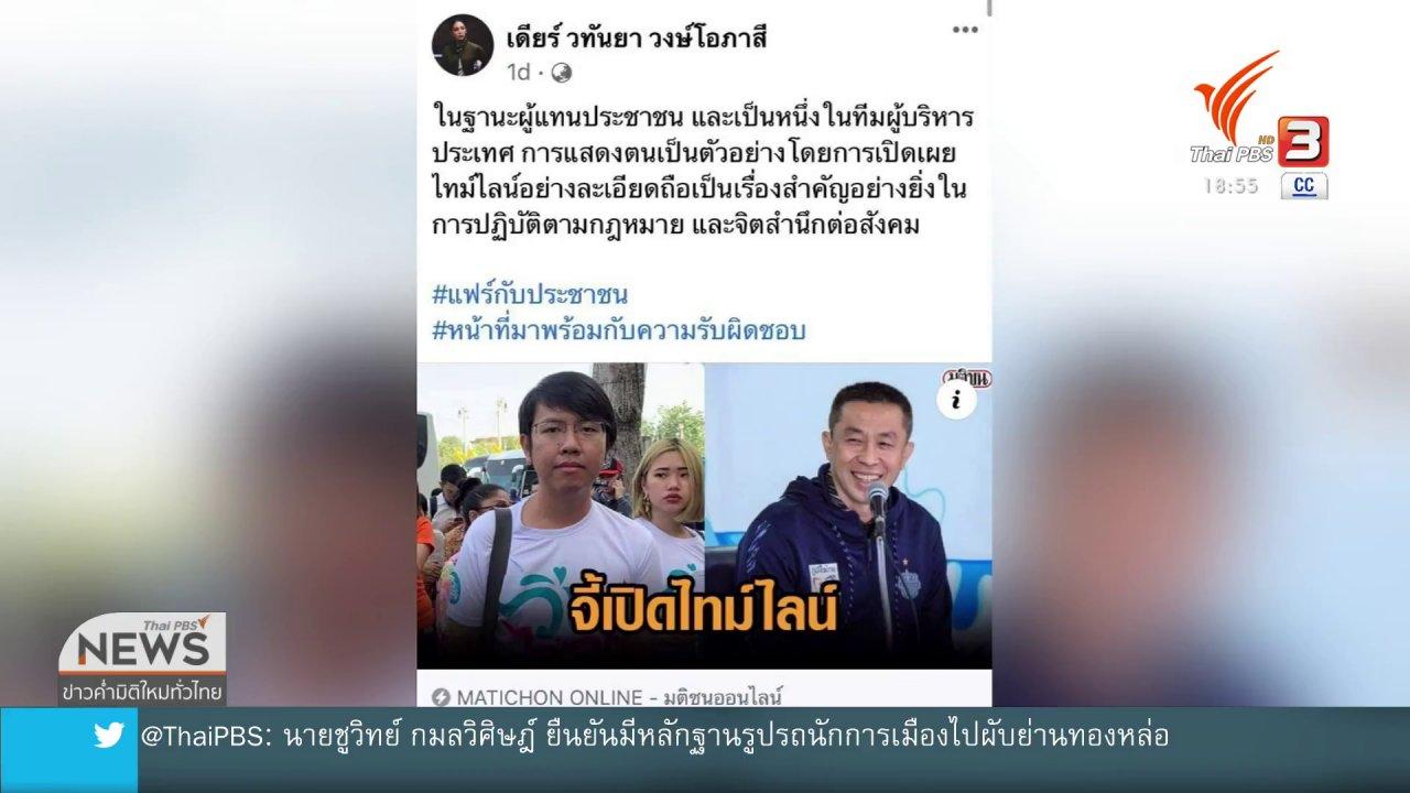 """ข่าวค่ำ มิติใหม่ทั่วไทย - """"ศักดิ์สยาม"""" ชี้แจงให้แพทย์เปิดไทม์ไลน์"""
