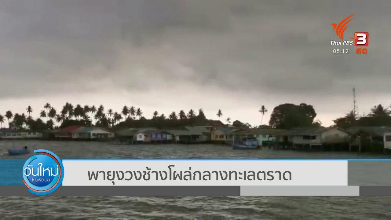 วันใหม่  ไทยพีบีเอส - พายุงวงช้างโผล่กลางทะเลตราด
