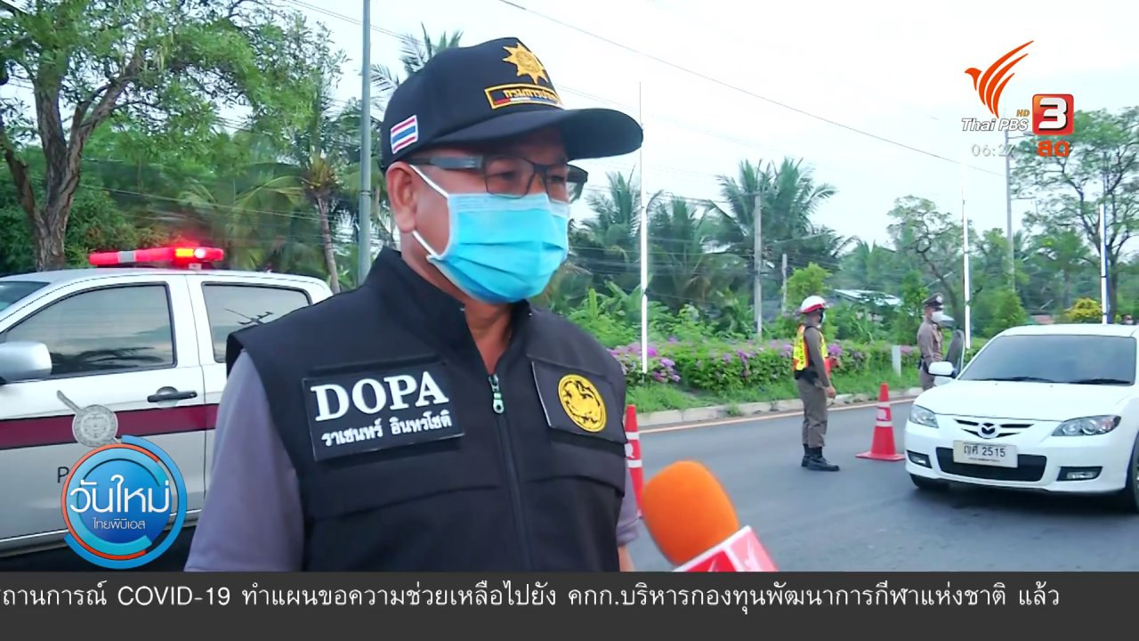 """วันใหม่  ไทยพีบีเอส - 2 องศา ทำมาหากิน ดิน ฟ้า อากาศ : """"ด่านชุมชน"""" รณรงค์ป้องกันอุบัติเหตุทางถนน"""