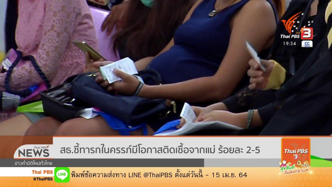 ข่าวค่ำ มิติใหม่ทั่วไทย - สธ.ชี้ทารกในครรภ์มีโอกาสติดเชื้อจากแม่ ร้อยละ 2-5
