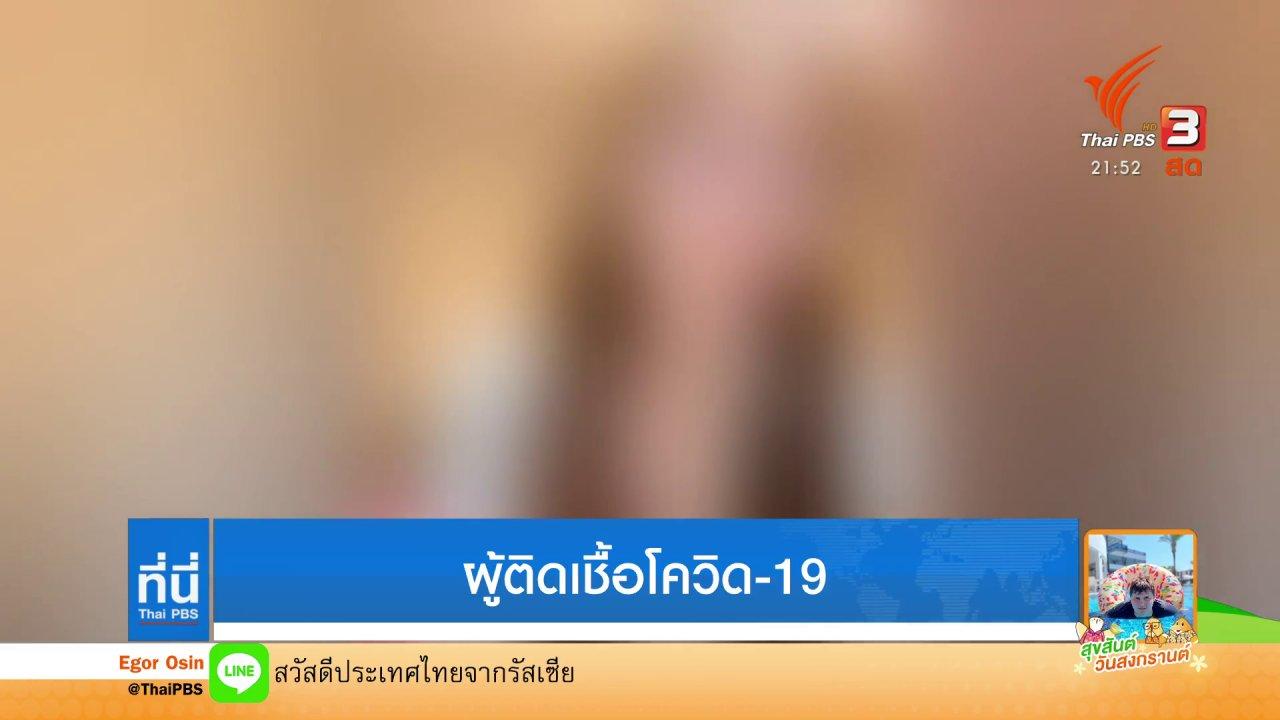 ที่นี่ Thai PBS - สาธารณสุขแก้ปัญหาเตียงเต็ม ทำ Hospitel