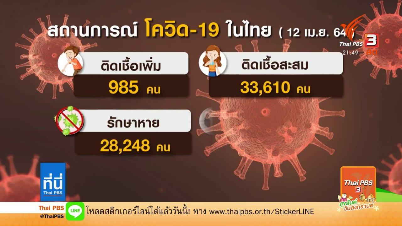 ที่นี่ Thai PBS - พบผู้ติดเชื้อโควิด-19 สูงที่สุดในวันเดียว
