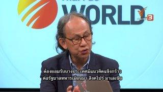 ข่าวเจาะย่อโลก Thai PBS World คุยกับสื่อมวลชนอาวุโสเชี่ยวชาญเรื่องอาเซียน กับความหวังแก้สถานการณ์ในเมียนมา
