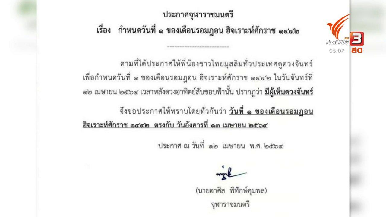 วันใหม่  ไทยพีบีเอส - จุฬาราชมนตรี ประกาศเดือนรอมฏอน