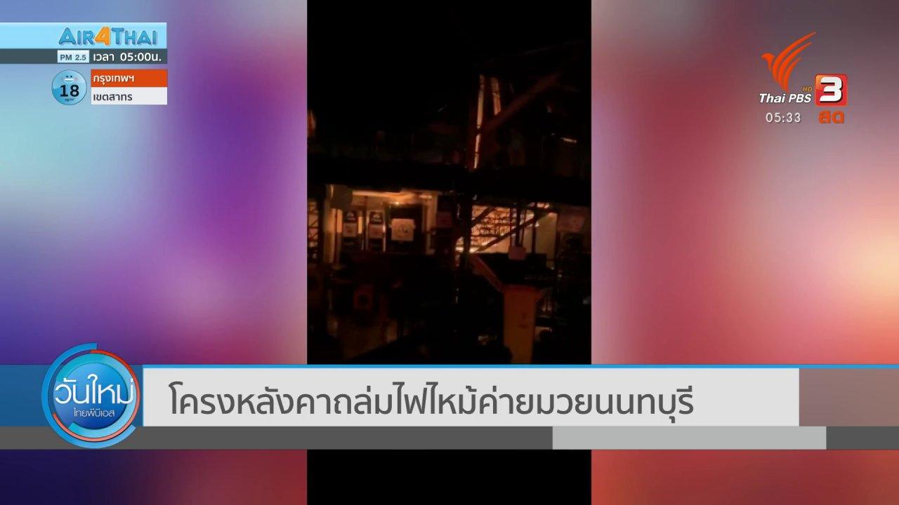 วันใหม่  ไทยพีบีเอส - โครงหลังคาถล่มไฟไหม้ค่ายมวยนนทบุรี