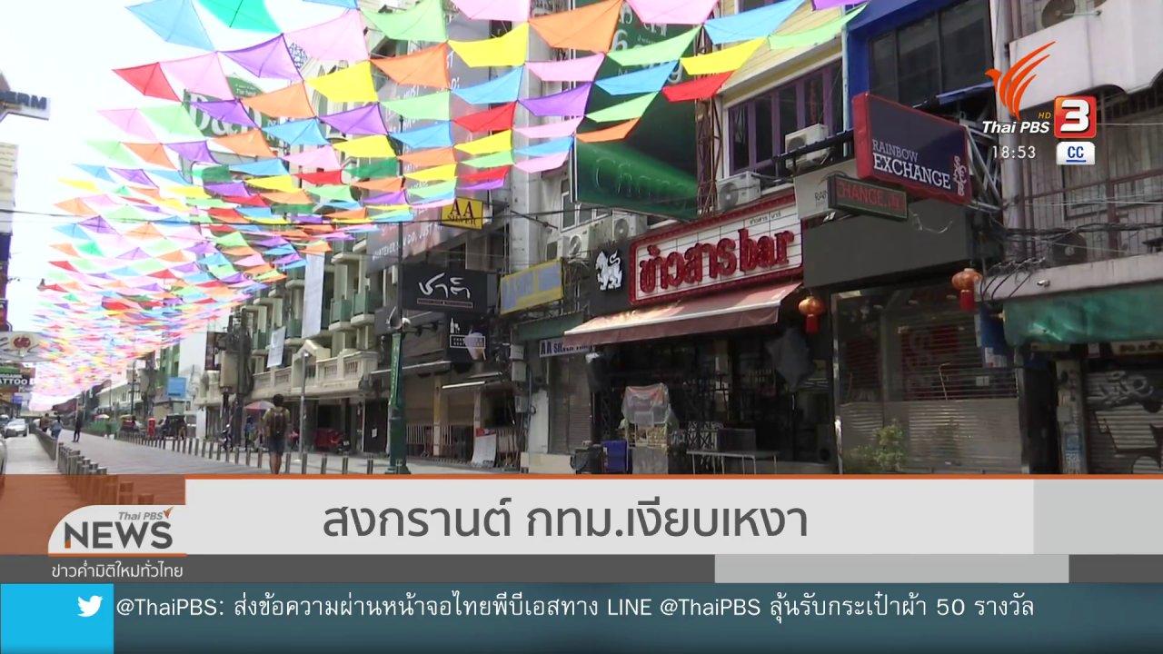 ข่าวค่ำ มิติใหม่ทั่วไทย - สงกรานต์ กทม.เงียบเหงา