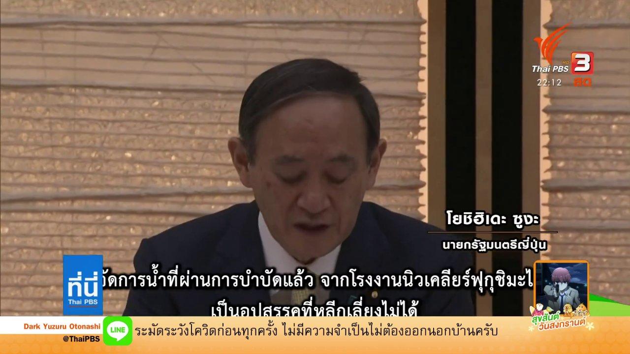 ที่นี่ Thai PBS - ญี่ปุ่นกดดัน หลังประกาศปล่อยน้ำปนเปื้อนกัมมันตภาพรังสี