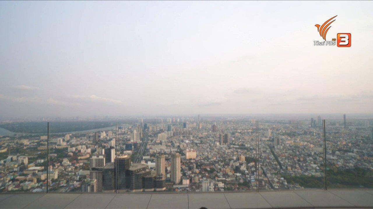 วันใหม่วาไรตี้ - วันใหม่วาไรตี้วันหยุด : ตึกคิง เพาเวอร์ มหานคร ตึกที่สูงที่สุดในไทย