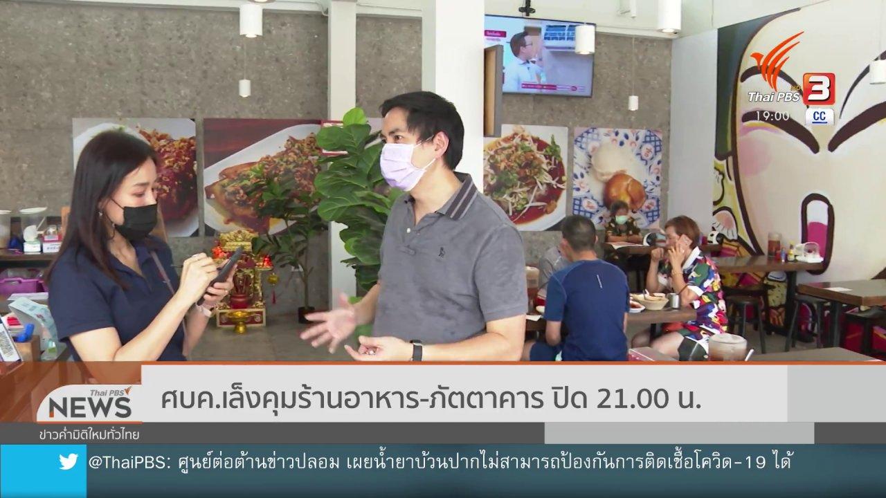 ข่าวค่ำ มิติใหม่ทั่วไทย - ศบค.เล็งคุมร้านอาหาร-ภัตตาคาร ปิด 21.00 น.