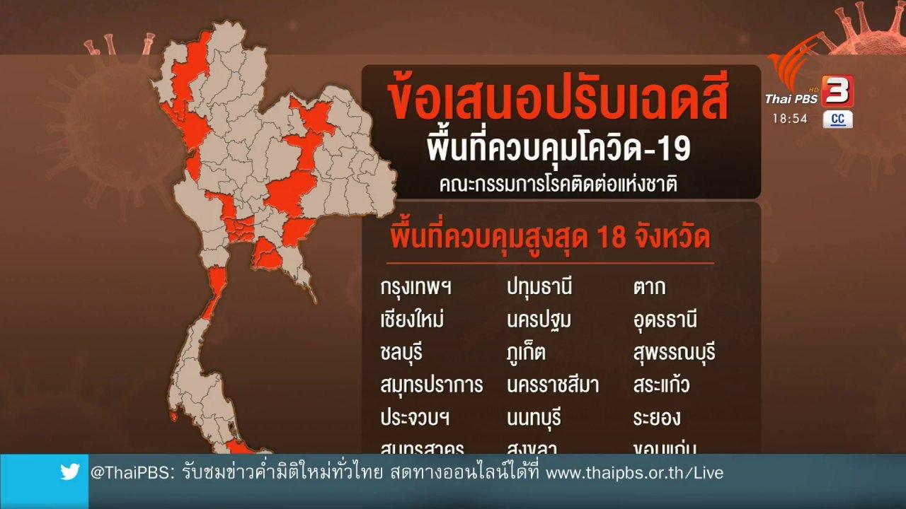 """ข่าวค่ำ มิติใหม่ทั่วไทย - เสนอ 18 จังหวัด เป็น """"พื้นที่ควบคุมสูงสุดและเข้มงวด"""""""