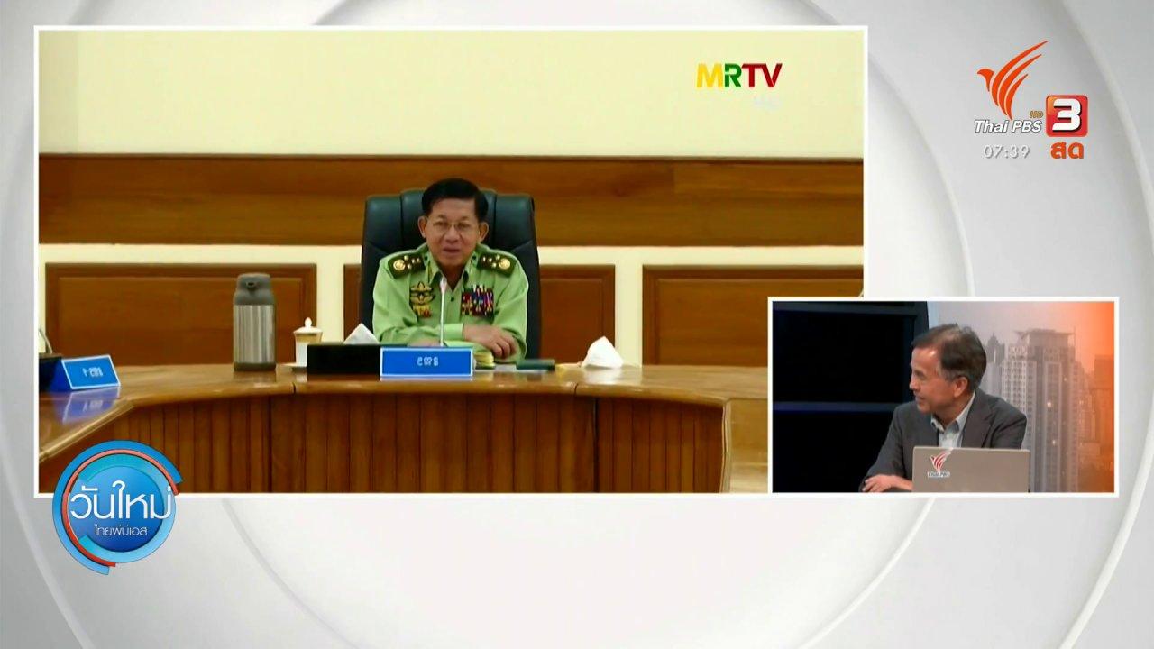 วันใหม่  ไทยพีบีเอส - ทันโลกกับ Thai PBS World : จุดยืนอินเดียต่อวิกฤตในเมียนมา