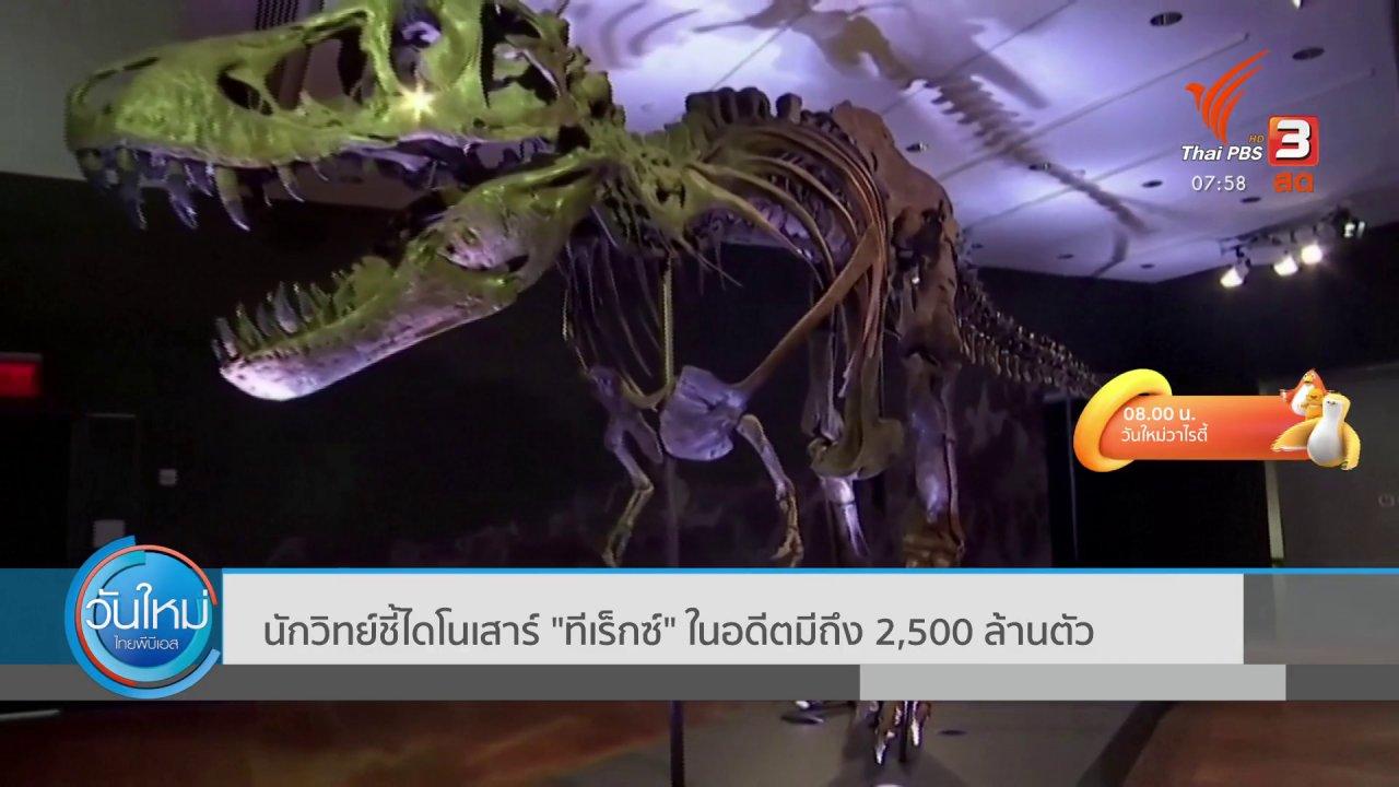 """นักวิทย์ชี้ไดโนเสาร์ """"ทีเร็กซ์"""" ในอดีตมีถึง 2,500 ล้านตัว"""