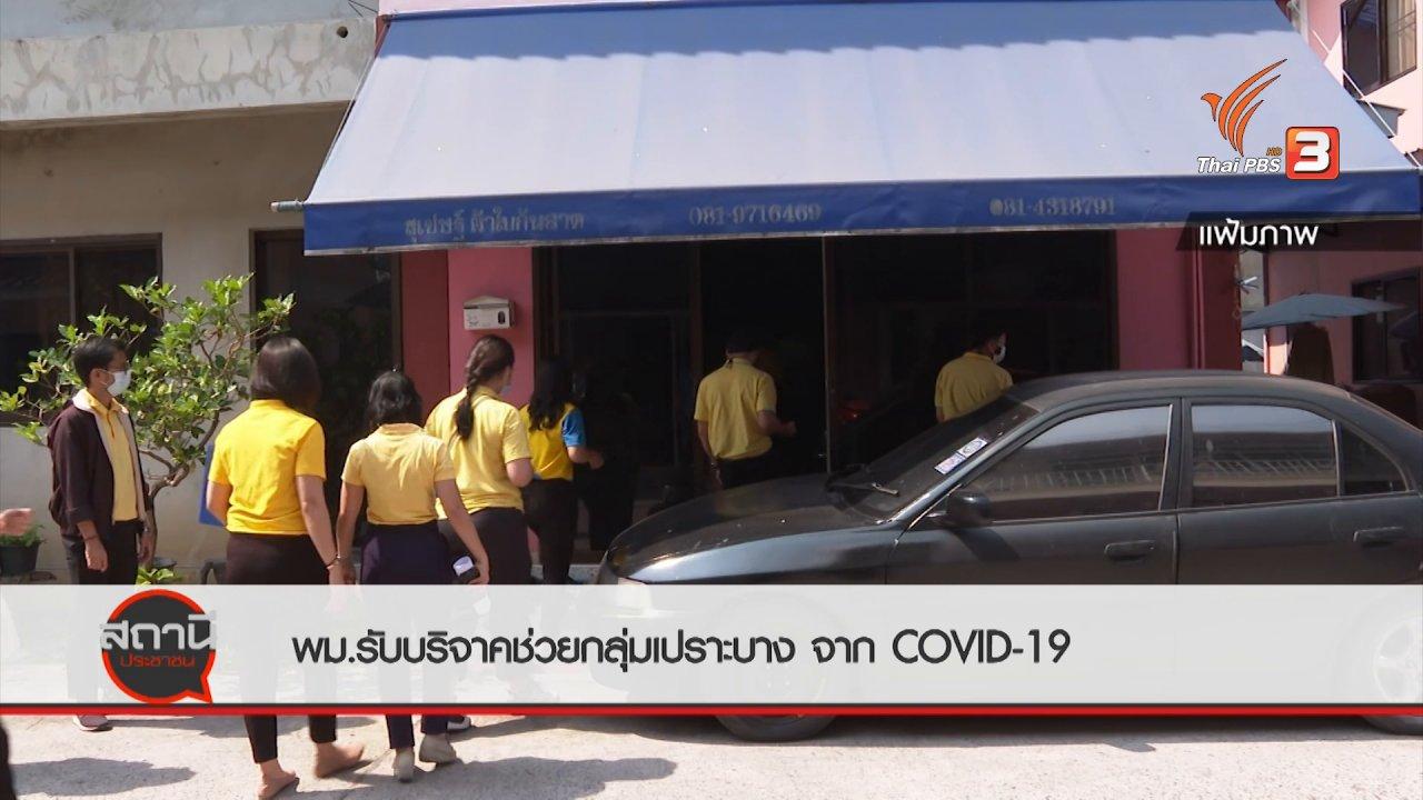 สถานีประชาชน - สถานีร้องเรียน : พม.รับบริจาคช่วยกลุ่มเปราะบาง จาก COVID-19