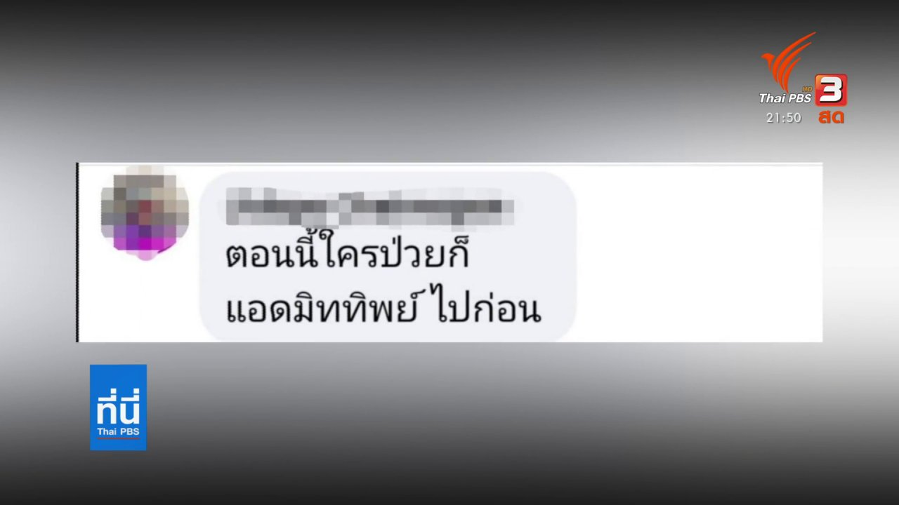 ที่นี่ Thai PBS - กระทรวงสาธารณสุข ชี้แจงกรณีให้ผู้ติดเชื้อกักตัวที่บ้าน