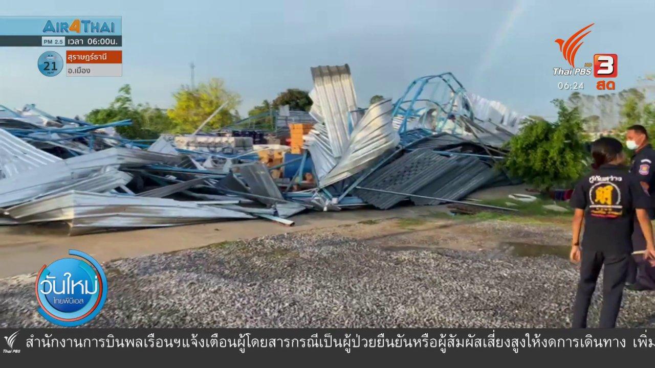 วันใหม่  ไทยพีบีเอส - พายุฤดูร้อนถล่มโกดังน้ำมัน จ.ลพบุรี