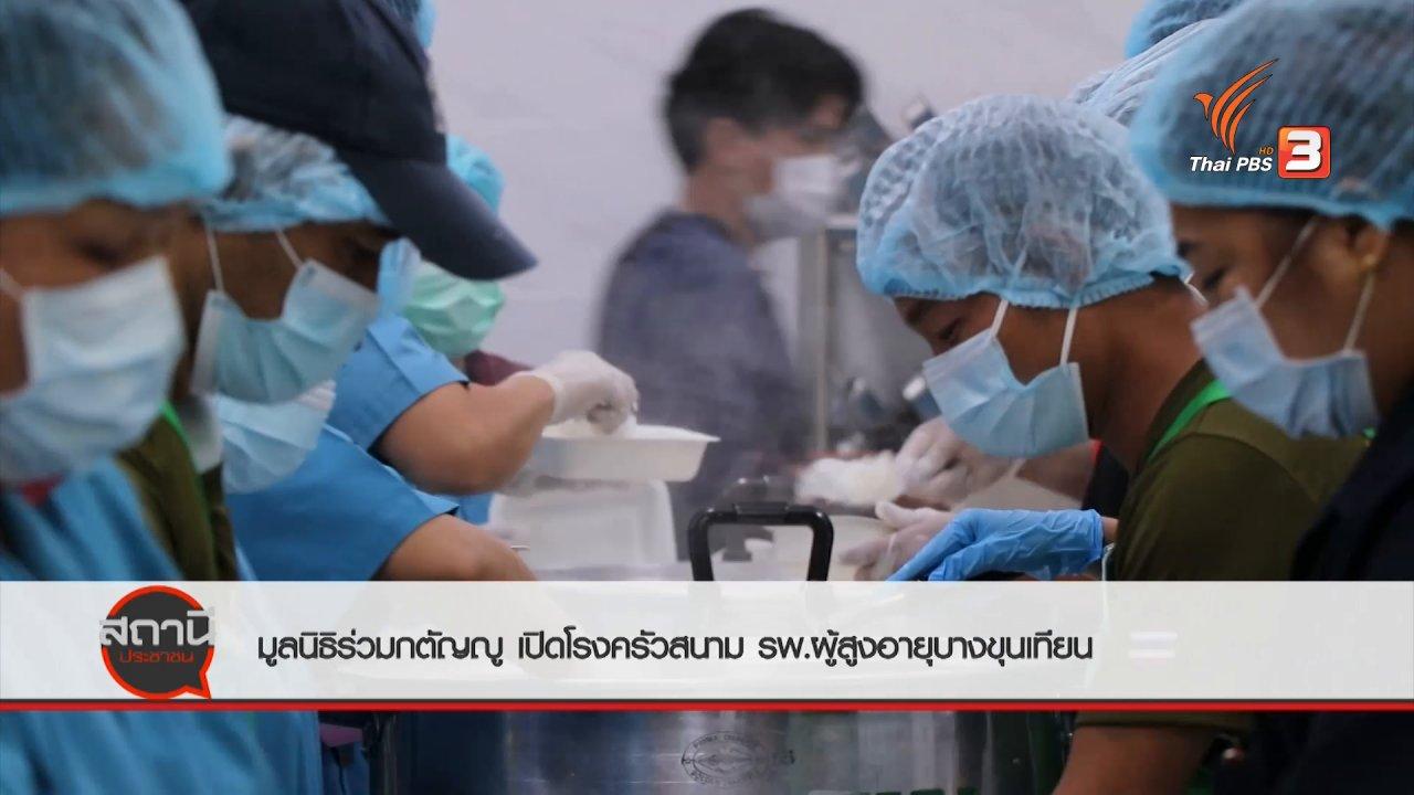 สถานีประชาชน - สถานีร้องเรียน : มูลนิธิร่วมกตัญญู เปิดโรงครัวสนาม โรงพยาบาลผู้สูงอายุบางขุนเทียน สู้ COVID-19